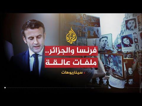 سينايوهات-هل يقود ماكرون فرنسا للاعتراف بجرائمها في الجزائر؟