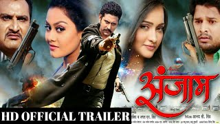 Anjaam Official Trailer - Ritesh Panday, Yash Mishra, Monalisa, Neha Shree - bhojpuri movie trailer