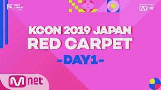 [#KCON2019JAPAN] Say Hi on #REDCARPET #DAY1