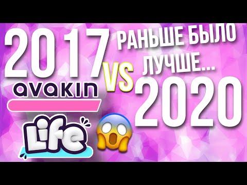 AVAKIN LIFE 2017 vs 2020   Раньше было лучше... Авакин Лайф