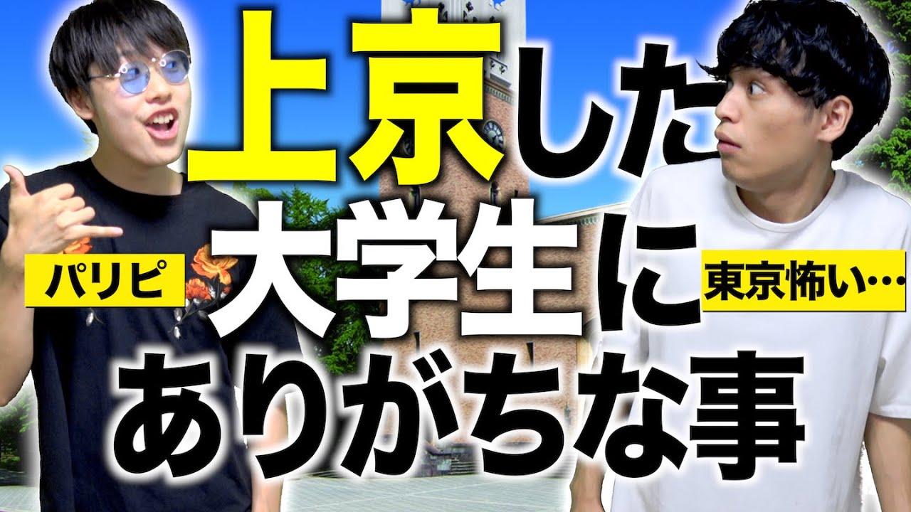 【あるある】上京した大学生にありがちな事…!【バンカラジオコラボ!】