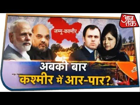 कश्मीर में अब