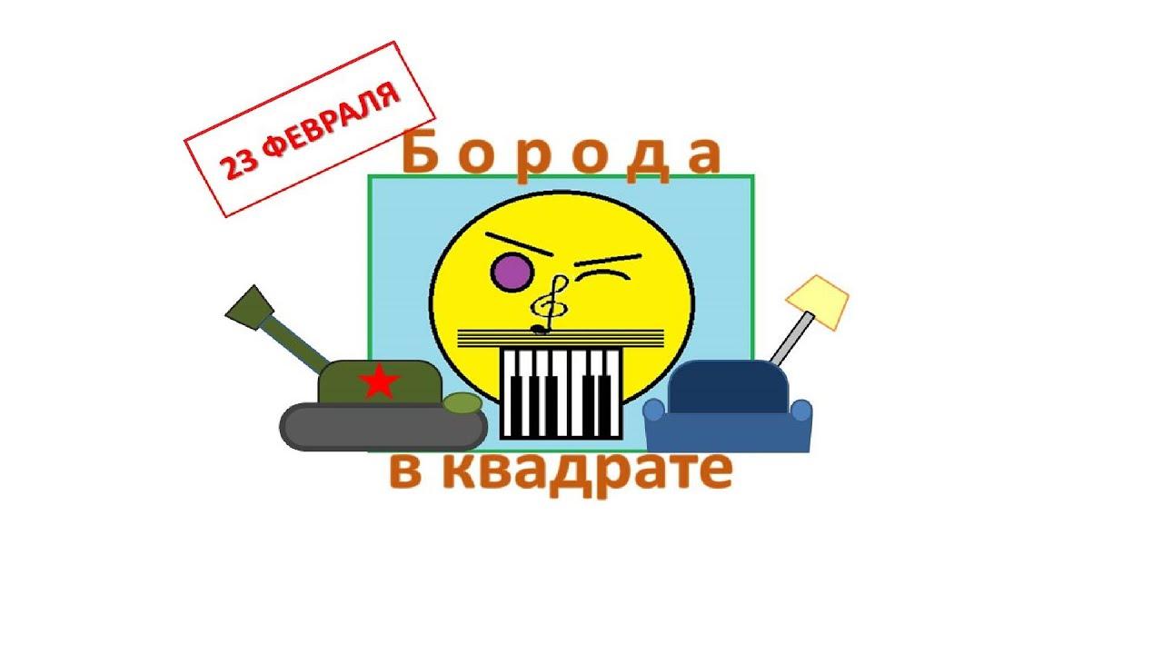 БородаВквадрате - Гимн виртуальных защитников Отечества
