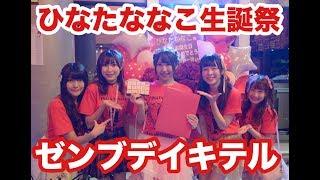 2018/3/26 新宿ReNYで行われた事務所主催「ひなたななこ生誕祭~ななこ...