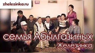 семья Абылгазиных, Железинка