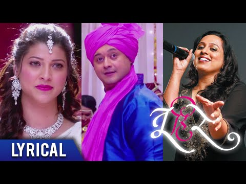 'Gulabachi Kali' Full Song With LYRICS | Tu Hi Re | Swwapnil Joshi, Sai Tamhankar, Tejaswini Pandit