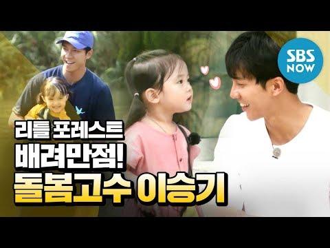 [리틀 포레스트] '배려만점! 돌봄고수 이승기(Lee Seung Gi)' / 'Little Forest' Preview | SBS NOW