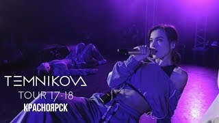 Шоу TEMNIKOVA TOUR 17/18 в Красноярске - Елена Темникова