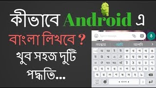How to Write Bengali in any android phone | Best Bengali Keyboard | Bengali Stylish Fonts screenshot 3