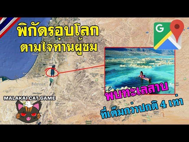 พบทะเลสาบ ที่เค็มกว่าปกติ 4 เท่า / พิกัดรอบโลกตามใจท่านผู้ชม(Google Map) Ep.28
