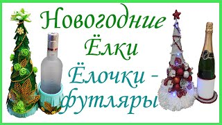 Новогодние елки/Подарок на новый год/Елочки - футляры