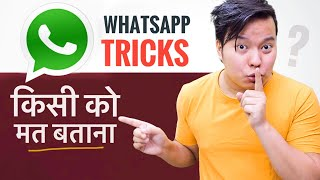 20+ Useful WhatsApp Tips & Tricks :  Smartphone User Must Know