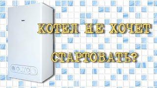 Газовый котел ''beretta'' Ciao проблеммы және шешім
