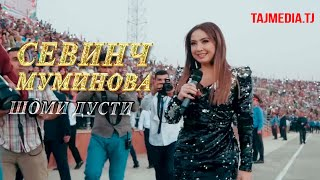 Севинч Муминова - Шоми дусти Шахри Вахдат | Sevinch Muminova - Shomi dusti Vahdat 2018