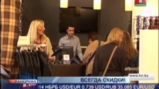Открытие первого сток-магазина в Минске.(Первый центр постоянных распродаж откроется в Минске в районе проспекта Жукова., 2014-07-23T12:24:44.000Z)