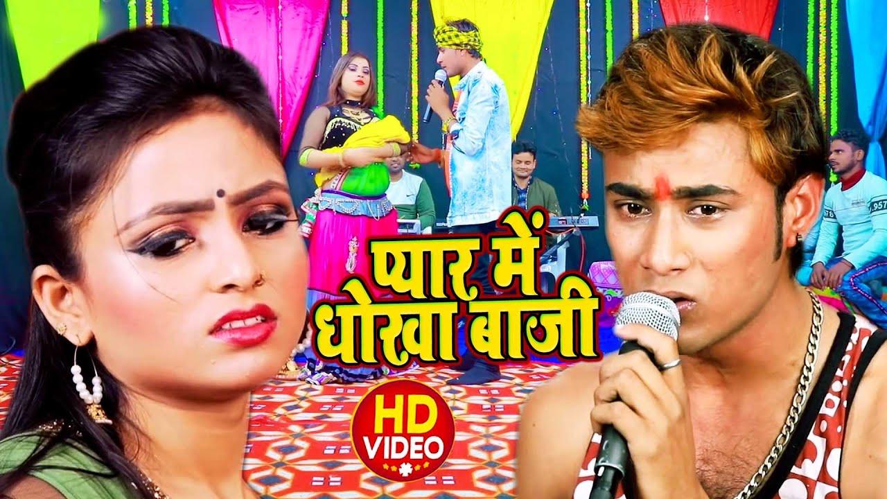 Khesari Lal 2 का शानदार लाइव गाना #Live - प्यार में धोखा बाजी - New Hit Live Show 2021