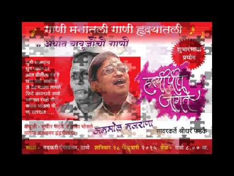 RUTURANG Thane Presents Hridayi Preet Jagate 28th Feb 2015