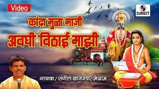 Dnyaneshwar Meshram - Kanda Mula Bhaji Awaghi Vithabai Mazi - Sant Savata Mali