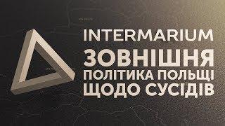 INTERMARIUM | Зовнішня політика Польщі щодо сусідів