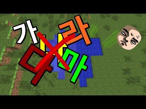 한글패치가 안된다면?(한글날 특집)-마인크래프트 애니메이션