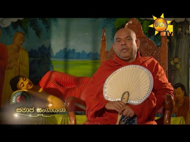Hiru TV Samaja Sangayana | EP 351 | 2019-09-22