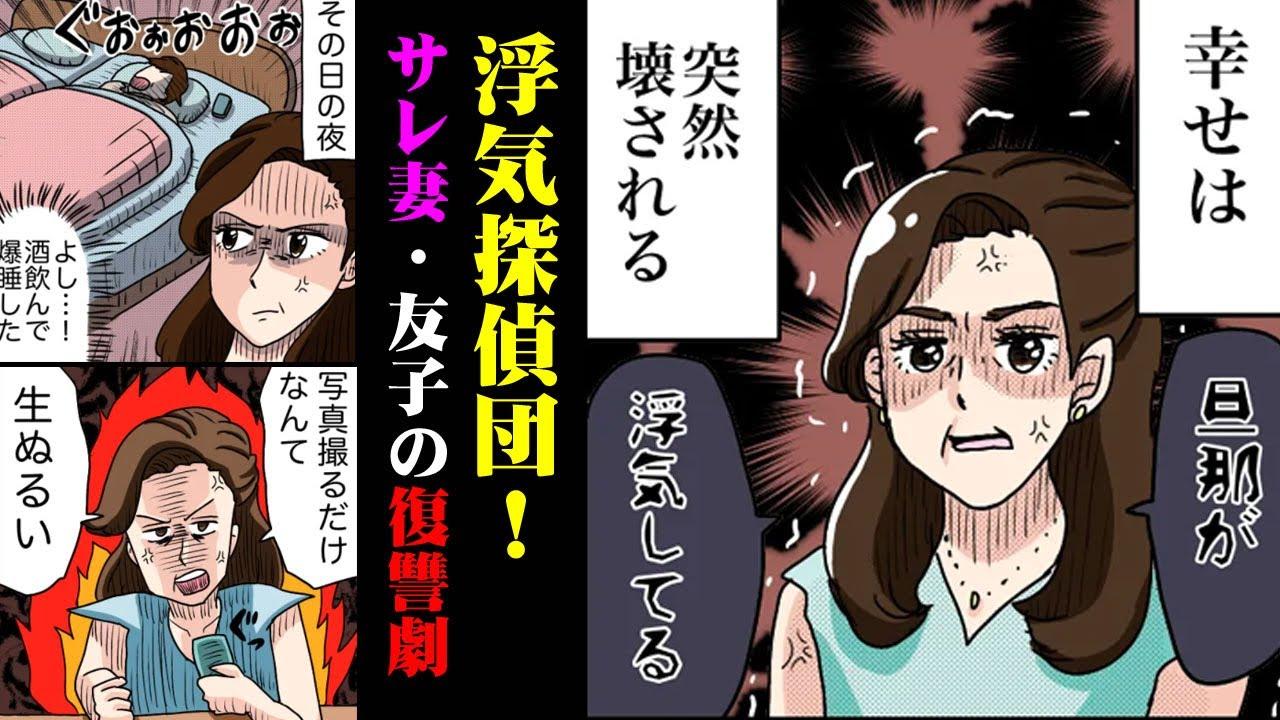 漫画 サレ 妻 不倫されたサレ妻のスカッとリアル復讐エピソード [夫婦関係]