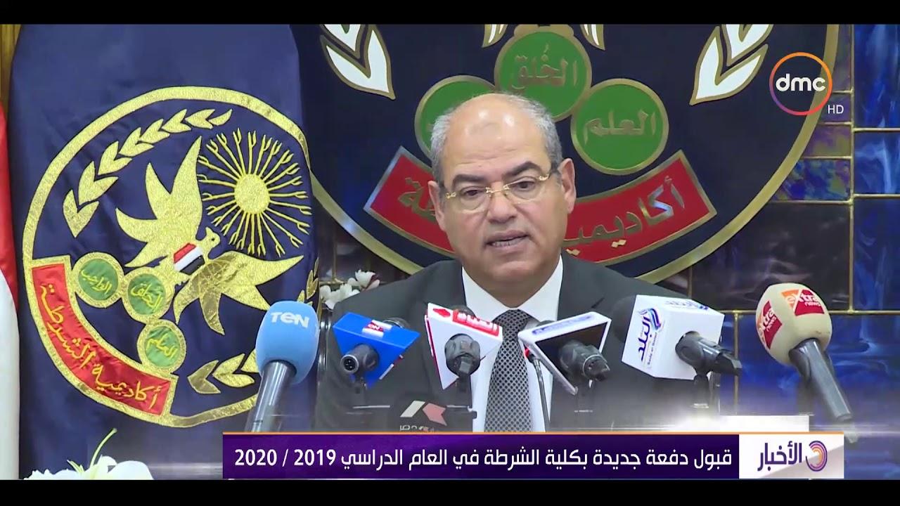 dmc:الأخبار- قبول دفعة جديدة بكلية الشرطة في العام الدراسي 2019/2020