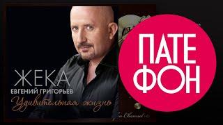 ЖЕКА - Удивительная жизнь (Full album) 2014