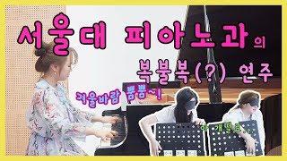 서울대 피아노과의 복불복 피아노 연주 (핵잘침주의) feat. Chopin etudes