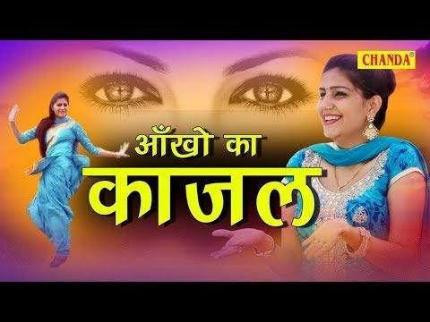 Teri Aankha Ka Yo Kajal  || Sapna Chaudhary New Haryanvi Song 2018