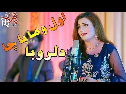Pashto New Songs 2018 Dil Ruba - Awal Woma Bacha Os Larama Gadda Shuma