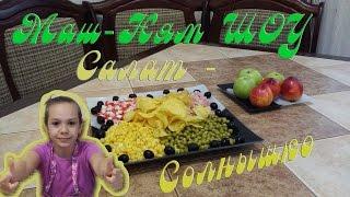 Маша готовит вкусный салат который всем нравится