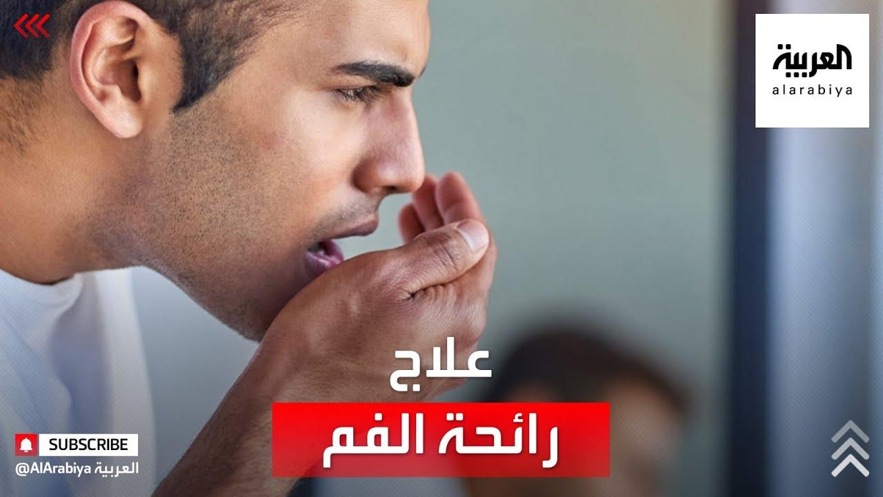 أسباب رائحة الفم غير المستحبة أثناء الصيام. طبيبك في رمضان  - نشر قبل 3 ساعة