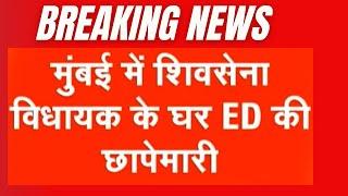 Breaking News: छापेमारी के बाद Shivsena MLA के बेटे को ED साथ ले गई   ED Raid   Pratap Sarnaik Raid