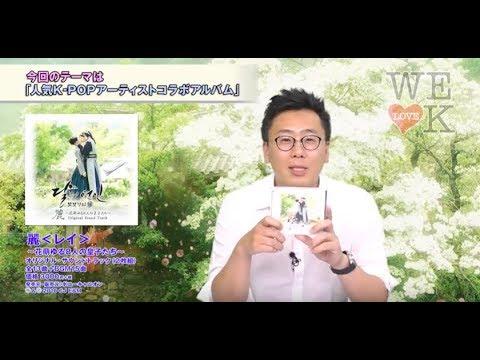 公式WE LOVE K 第180回人気KPOPアーティストコラボアルバム