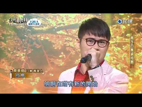 20171021 台灣那麼旺 Taiwan No.1 蔡振祺 行棋