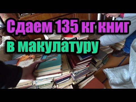 Сдаем книги в макулатуру, 135 кг