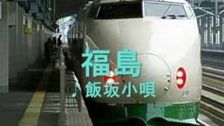 東北新幹線「ふるさとチャイム」 thumbnail