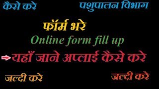 pasupalan vibhag form fillup kaisa kare! How to fill form of pashupalan vibhag By Gjacet
