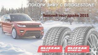 Testing Bridgestone tyres in winter/ Зимний тест-драйв шин Бриджстоун