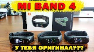 Mi band 4 как отличить КОПИЮ от ОРИГИНАЛА. Розыгрыш призов. How to DETERMINE a COPY Xiaomi Mi Band 4