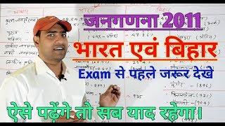 जनगणना 2011..इंडिया एवं बिहार... इससे आसान और कुछ नहीं।