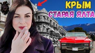 Ялта 2020.Такое есть только в Крыму. Ялта отели история. Музей ретро авто.Старая Ялта. Крым 2020