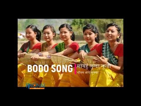 मायहुं लुन्दा लुन्दी // Maihung lunda lundi // Bodo mp3 song || Gautam & Sulekha ||
