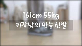 키작남 키높이신발추천(feat.뉴발란스574)