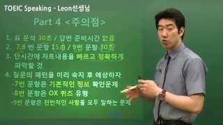 [YBM어학원 구로센터] Leon's 토익스피킹