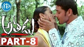 Athadu Full Movie Part 8 || Mahesh Babu, Trisha || Trivikram Srinivas || Mani Sharma