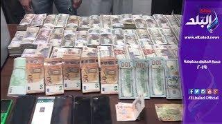 سقوط تجار عملة بحوزتهم 2 مليون جنيه و90 ألفا عملات أجنبية.. فيديو
