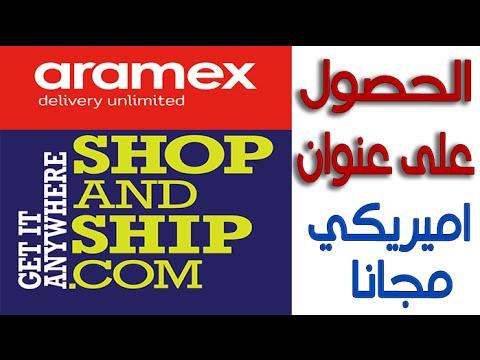 شرح التسجيل مجانا Shop and Ship شوب ان شيب من ارامكس Aramex