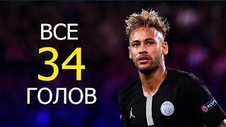 НЕЙМАР - ВСЕ 34 ГОЛА ЗА 2018 ГОД